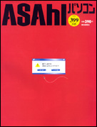 ASAHIパソコン 399号表紙