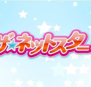 ザ☆ネットスター!3月号の内容発表
