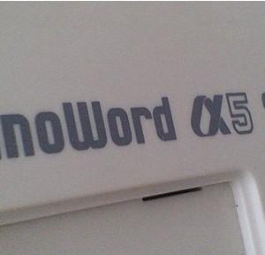 1989年製のワープロ、不調。