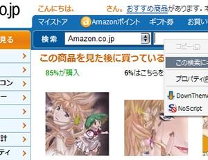 Firefoxのスマートキーワード機能でAmazon.co.jpを検索すると文字化けする