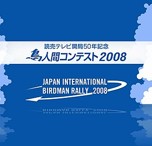 「鳥人間コンテスト2008」に感動!
