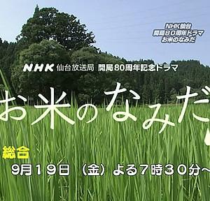 NHK仙台放送開局80周年記念ドラマ「お米のなみだ」