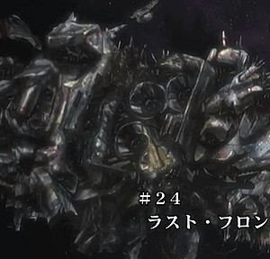マクロスF 第24話「ラスト・フロンティア」