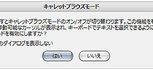 Firefoxでリンク内の文字列を選択するにはF7キーを押す