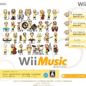 Wii Music 公式サイトがオープン