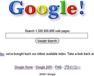 2001年の検索結果を味わえるGoogleの10周年記念検索ページ