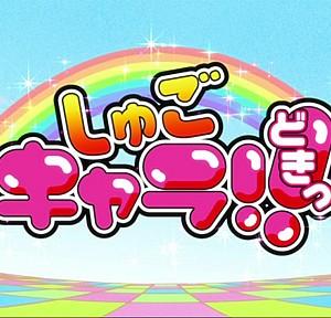 しゅごキャラ!!どきっ 第59話「ほしな歌唄!新しい出発!」