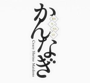 かんなぎ 3局(TBC,テレ玉,BSジャパン)画質比較