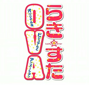 らき☆すたOVA 「JK」