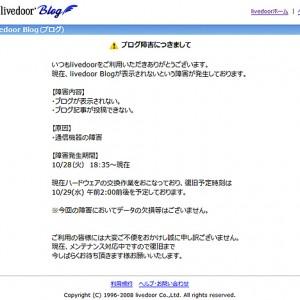 livedoor Blogで障害発生中