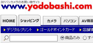 yodobashi.comがリニューアルに失敗している件