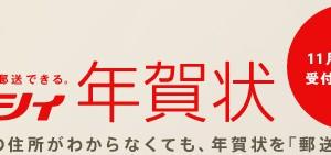 mixi年賀状、2011年版年賀はがきの受付開始