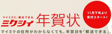 mixi、2012年版「ミクシィ年賀状」サービスを開始