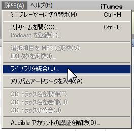 iTunes 8、メニュー構成の変更点