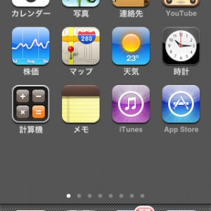 iPod touch の Safe Mode