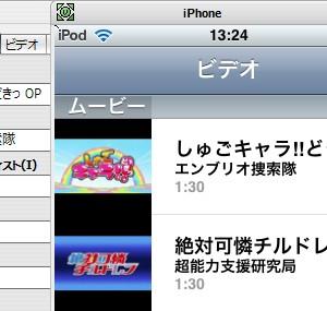 iPod touchのビデオに表示される内容とiTunesの設定項目の関係