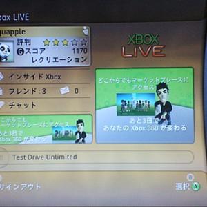 Xbox360のダッシュボードが変わるので
