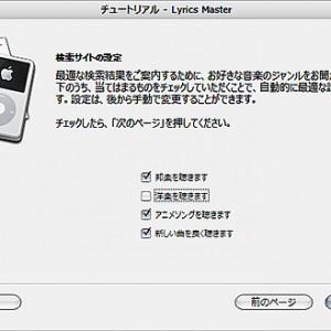 iTunes 8で自動的に歌詞を埋め込む方法