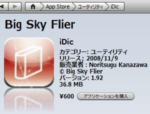 iDic、App Storeに登場