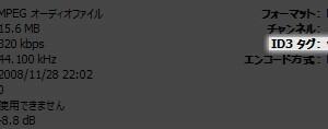 iTunesで埋め込んだ歌詞をiPod touchで表示するにはID3タグのバージョンが2.2/2.3じゃないとダメらしい