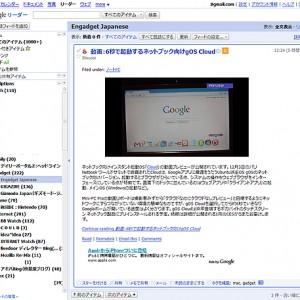 Google Reader、リニューアル