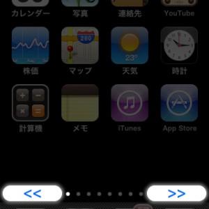 iPhone/iPod touchのホーム画面の下はクリッカブル