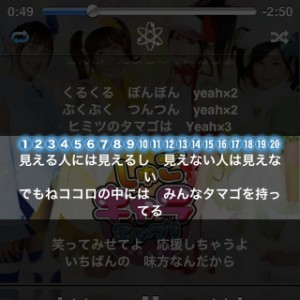 iPhone/iPod touchの歌詞は1行全角20文字まで