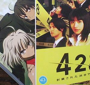 428 ~封鎖された渋谷で~、ファースト・インプレッション