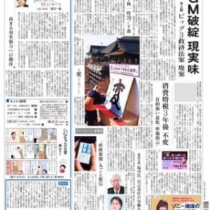 オフラインで新聞が読めるiPhone/iPod touch用アプリ「産経新聞」
