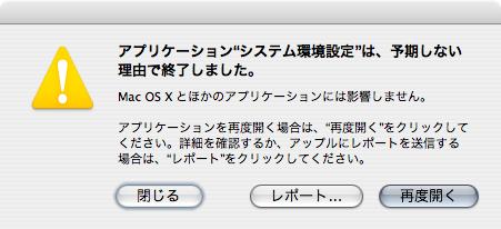 iBook G4で特定の操作をするとアプリケーションが落ちる