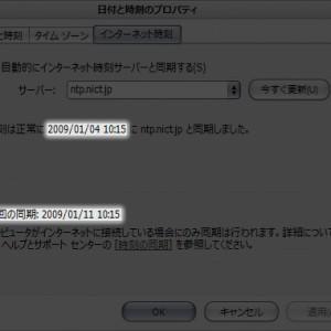 Windows(BIOS)の時計補正間隔を変更する方法