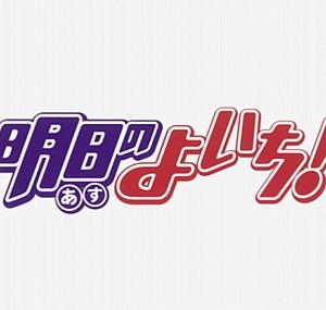 明日のよいち! 第01話「サムライ来る!」