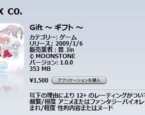 世界初iPhone/iPod touchでギャルゲー「Gift」がApp Storeに登場