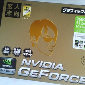 Core i7自作パソコン、ビデオカードを追加注文