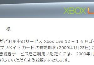 Xbox Liveの期限切れ通知が来ていた
