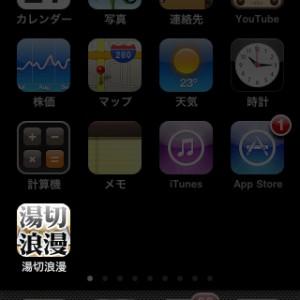 カップ焼きそばの湯切り時間を競うiPhone/iPod touchアプリ「湯切浪漫」