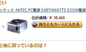 Amazonの「あわせて買いたい」がちょっぴり進化