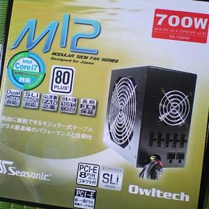 Core i7自作パソコン、電源到着