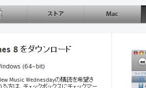 iTunesライブラリを別PCに移行する方法