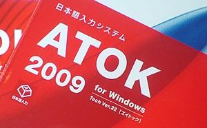 ATOK 2009、到着
