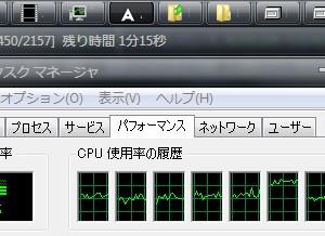 Intel Core i7のエンコードが爆速な件