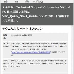 Virtual PC 2007の一部ヘルプが★◆削除→残っている