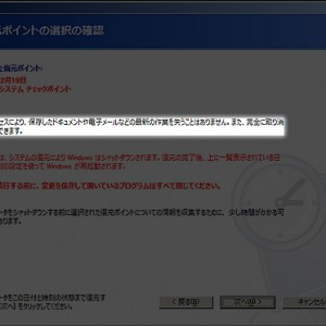 Windows Vistaの「システムの復元」は取り消し不可→できる