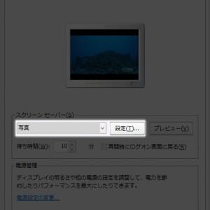 Ultimate以外のWindows Vistaで、動画を壁紙にする方法