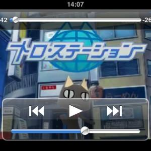 トロ・ステーション on iPod touch