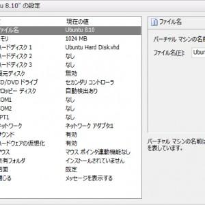 Virtual PC 2007上のUbuntuを仮想サーバーとして利用する