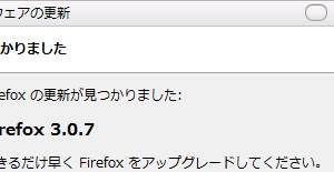 Firefox 3.0.7リリース