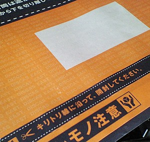 TSUTAYA DISCASの封筒がビニールから紙に変更に