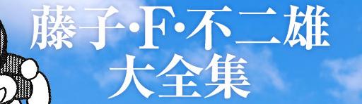 藤子・F・不二雄の大全集、2009年07月から発売