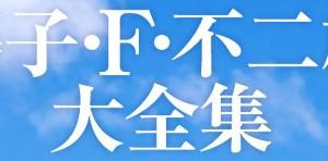 藤子・F・不二雄の大全集、第1期全33巻の予約受付を開始